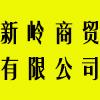邢台新岭商贸有限公司