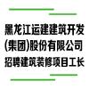 黑龙江运建建筑开发(集团)股份有限公司
