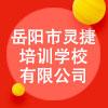 岳阳市灵捷培训学校有限公司