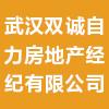 武汉双诚自力房地产经纪有限公司
