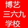 漯河市博艺三六九学校有限公司