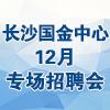 九龙仓(长沙)置业有限公司