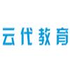 吉林省云代教育科技有限公司