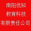 南阳优知教育科技有限责任公司