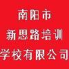 南阳市新思路培训学校有限公司