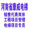 河南省康威电梯有限公司