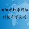 南阳市虹泰网络科技有限公司