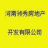 河南领秀房地产开发有限公司