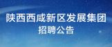 http://www.xixianjituan.com/xinwen/gonggao/1046.html