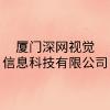 厦门深网视觉信息科技有限公司