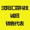 沈阳汇霖信息科技有限公司