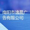 南阳市逸晨广告有限公司