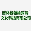 吉林省领袖教育文化科技有限公司