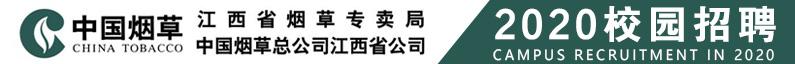 中國煙草總公司江西省公司招聘信息
