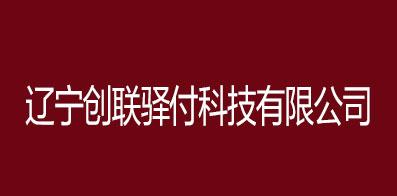 辽宁创联驿付科技有限公司