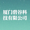 厦门碧谷科技有限公司