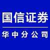 国信证券股份有限公司华中分公司