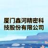 厦门鑫河精密科技股份有限公司