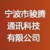 宁波市骏腾通讯科技有限公司