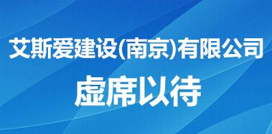 艾斯爱建设(南京)有限公司