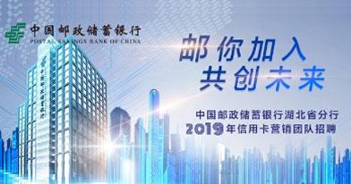 中國郵政儲蓄銀行股份有限公司湖北省分行招聘信息