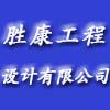 河北胜康工程设计有限公司
