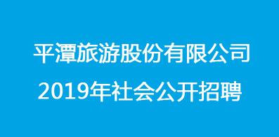 平潭旅游股份有限公司