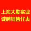 上海大勤实业有限公司