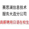 苏州赛思澜信息技术服务有限公司大连分公司