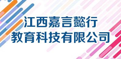 江西嘉言懿行教育科技有限公司