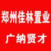 郑州佳林置业有限公司