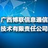 广西博联信息通信技术有限责任公司