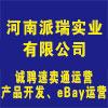 河南派瑞实业有限公司