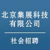 北京集展科技有限公司