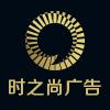 北京时之尚广告有限责任公司
