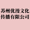 苏州优漫文化传播有限公司