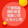 宁波凯越国际贸易有限公司义乌分公司