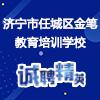 济宁市任城区金笔教育培训学校