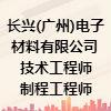 长兴(广州)电子材料有限公司