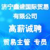 济宁鑫盛国际贸易有限公司