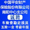 中国平安财产保险股份有限公司南阳中心支公司