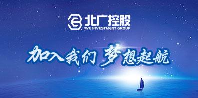 北广控股集团有限公司