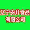 辽宁安井食品有限公司