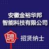 安徽金裕华邦智能科技有限公司