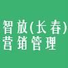 智放(长春)营销管理有限公司
