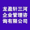 龙盈轩三河企业管理咨询有限公司