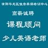 濮阳市华龙区佳音英语培训中心