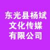 东光县杨斌文化传媒有限公司