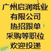 广州启润纸业有限公司