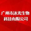广州市沐光生物科技有限公司